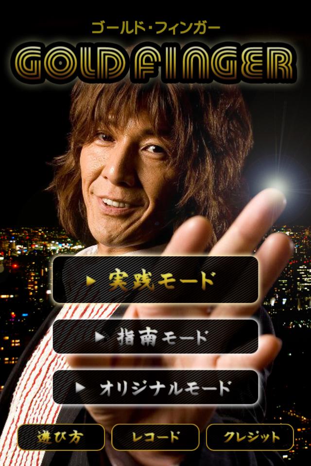 《日本對頭人》系列﹣神之手