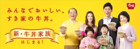 Sukiya一家六口的「牛丼家族」廣告
