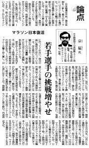 《日本馬拉松的復活》,宗猛,讀賣新聞 2012年12月27日