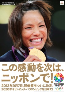 東京申辦2020年奧運的宣傳海報。圖為57公斤級女子柔道冠軍松本薰。來源︰JOC