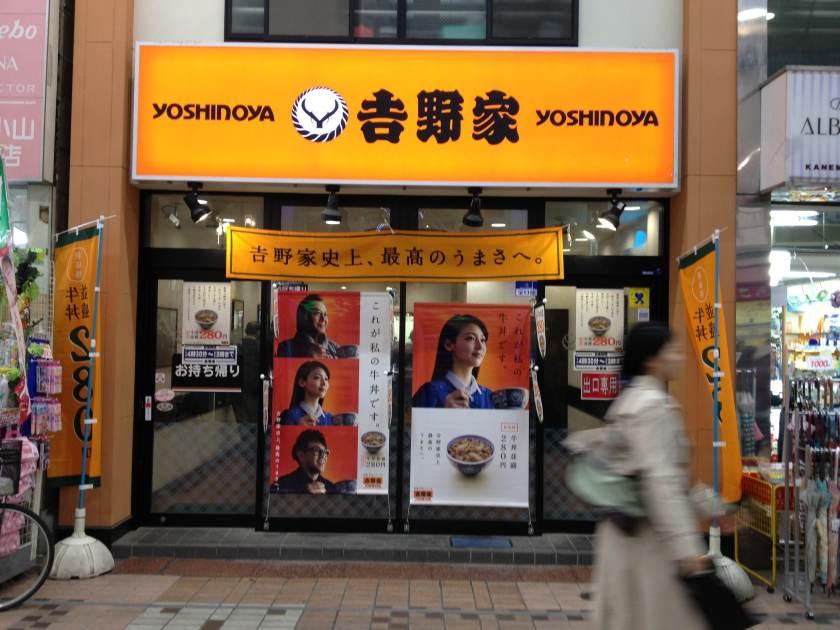 Yoshinoya-280