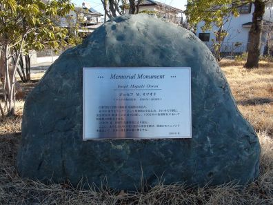 山梨學院內的Otwori石碑。