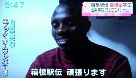 去年Omwamba首次參加箱根驛傳前,接近電視訪問。